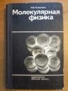 Купить книгу Телеснин Р. В. - Молекулярная физика