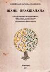 Купить книгу  - Шанк-пракшалана: Древний индийский метод омоложения