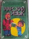 Купить книгу Сафиуллина, Ф.С. - Татарский язык. Самоучитель