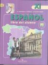 Купить книгу Кондрашова, Н.А. - Испанский язык. XI класс. Учебник для общеобразовательных организаций. Углубленный уровень