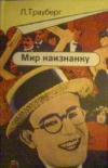 Купить книгу Трауберг Л. - Мир наизнанку