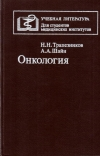 Купить книгу Н. Н. Трапезников, А. А. Шайн - Онкология