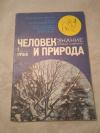 Купить книгу Зотов М. М. - Подмосковная тайга