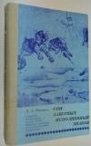 Купить книгу Нечаенко Д. А. - Сон, заветных исполненный знаков: Таинства сновидений в мифологии, мировых религиях и художественной литературе.