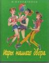 Купить книгу Володченко, В. - Игры нашего двора