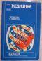Купить книгу Тагдиси, Мамедов - Тромбозы и эмболия. Серия Медицина. 6/1982
