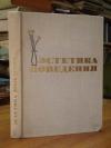 купить книгу Толстых В. И. составитель и редактор - Эстетика поведения