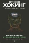 Купить книгу Стивен Хокинг, Р. Пенроуз, А. Шимони, Н. Картрайт - Большое, малое и человеческий разум