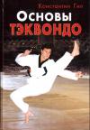 Купить книгу Константин Гил - Основы тэквондо