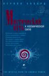 Купить книгу Вернон Ховард - Мистический путь к космической силе