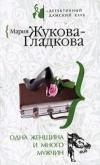 купить книгу Жукова–Гладкова - Одна женщина и много мужчин