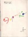 Купить книгу Лазарев, Н. - Эврика-74