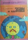 Купить книгу Агаджанян, Н.А. - Ритмы жизни и здоровье