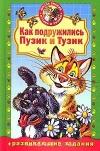 Купить книгу Т. Деревянко, Е. Хорватова - Как подружились Пузик и Тузик