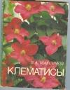 Максимов В. А. - Клематисы.