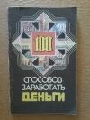 Купить книгу Гильмуханов Р. - 100 способов заработать деньги