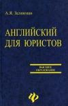 Купить книгу Зеликман А. Я. - Английский для юристов