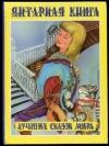 Купить книгу  - Янтарная книга лучших сказок мира