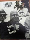Купить книгу Артьоли, Ламберто - Спорт и мафия