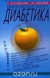 Получить бесплатно книгу Хавра Астамирова, Михаил Нахмансон - Настольная книга диабетика
