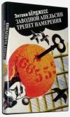 Купить книгу Берджесс, Энтони - Заводной апельсин. Трепет намерения