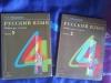 Купить книгу Рамзаева Т. Г. - Русский язык. 4 кл. В 2 ч. Ч. 1 и 2.: учебник (комплект из 2-х)