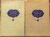купить книгу  - Французский театр эпохи просвещения В 2 томах