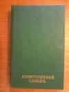 Купить книгу Абдусамедов А. И., Алейник Р. М., Алиева Б. А. и др. - Атеистический словарь