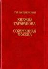 Купить книгу Данилевский, Г. П. - Княжна Тараканова. Сожженная Москва