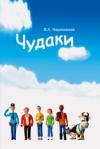 купить книгу Нариманов Валерий - Чудаки
