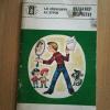 Купить книгу Ленюшкин А. И.; Буров И. С. - Мальчику - подростку