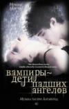 Купить книгу Иринак Молчанова - Вампиры - дети падших ангелов. Музыка тысячи Антарктид