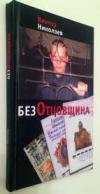 Купить книгу Николаев, Виктор - БезОтцовщина. Документальная повесть