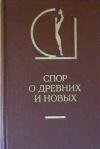 Купить книгу ред. Бахмутский, В. Я. - Спор о древних и новых