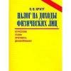 Купить книгу Кратт - Налог на доходы физических лиц