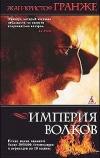 Купить книгу Жан-Кристоф Гранже - Империя волков