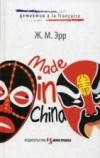 Купить книгу Эрр Ж. М. - Made in China