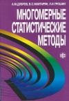 Дубров А. М., Мхитарян В. С., Торошин Л. И. - Многомерные статистические методы