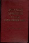 Купить книгу Киракосян Дж. - Западная Армения в годы первой мировой войны