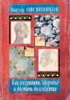 Купить книгу В. Д. Овсянников - Как сохранить здоровье и достичь долголетия