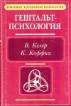 Купить книгу В. Келер, К. Коффка - Гештальт-психология