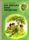 Купить книгу Тосико Кандзава - Как бабушка была паровозом