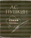 Пушкин, А.С. - Стихотворения, написанные в Михайловском