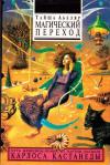 Купить книгу Тайша Абеляр - Магический переход. (Путь женщины-воина)