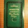 Купить книгу Пушкин А. С. - Повести покойного Ивана Петровича Белкина