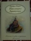 Купить книгу Ницше Фридрих - Так говорил Заратустра