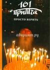 Купить книгу сост. Клюкина - 101 притча. Просто верить. Сборник христианских притч и сказаний