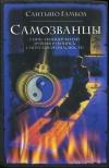 Купить книгу Сантьяго Гамбоа - Самозванцы