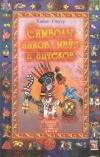 Купить книгу Овузу Х. - Символы инков, майя и ацтеков