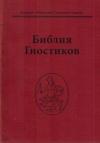 купить книгу  - Библия Гностиков